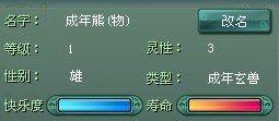 《征途2》玄兽系统初阶介绍(二)