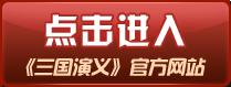 《三国演义》官方网站