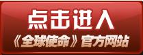 《全球使命》官方网站