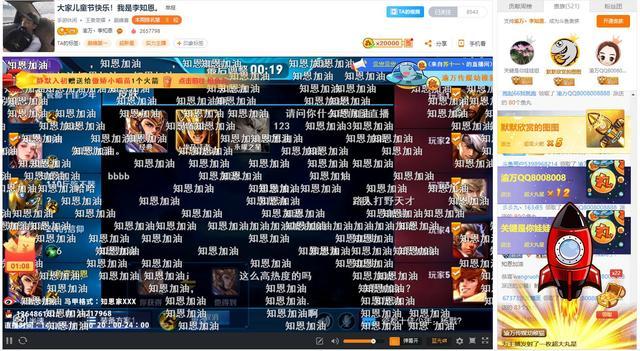 王者荣耀巅峰榜双榜状元李知恩斗鱼开播 引来斗鱼CEO围观