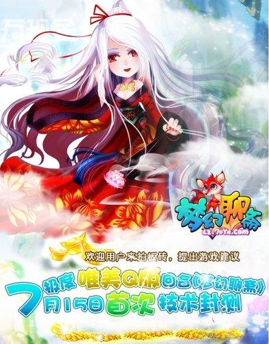 《梦幻聊斋》宣布7月15日首次技术封测