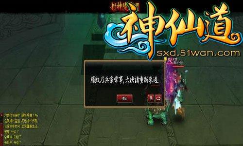在51wan《神仙道》游戏中变身为玩家的伙伴