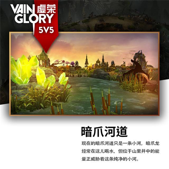 《虚荣》5v5地图河道曝光 距全球揭幕还有13天