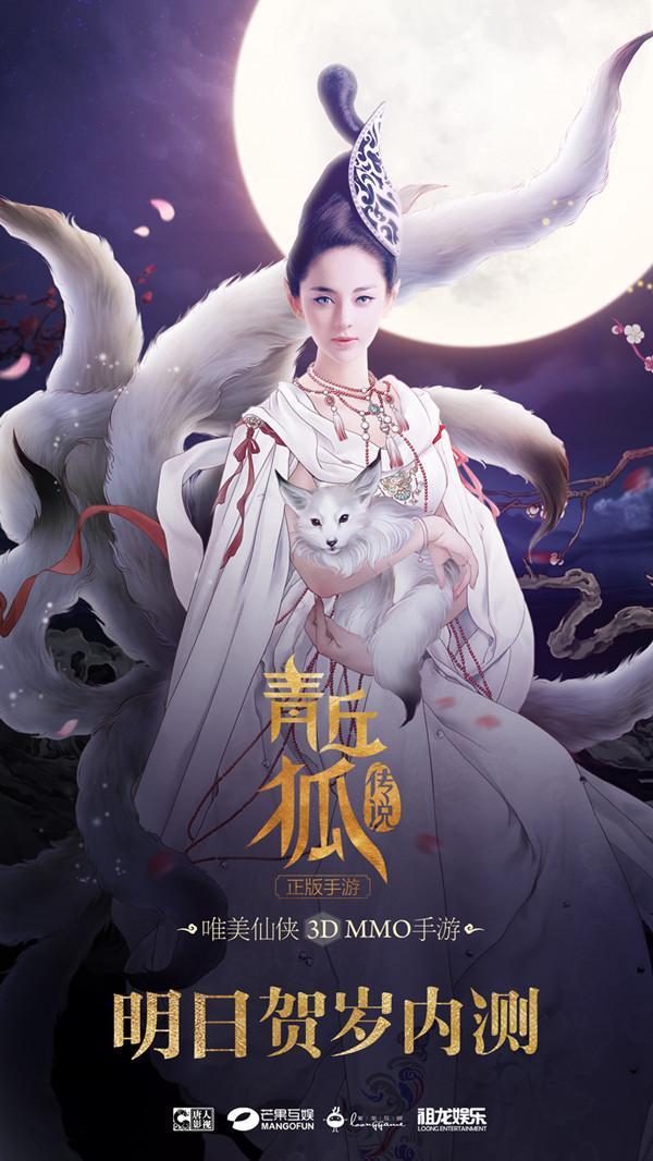 电视剧青丘狐男女召开同名发布手游明日内保健品情趣传说图片