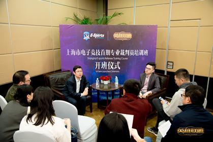 英雄联盟联合上海体育总会、电竞协会推动裁判培养及认证发展