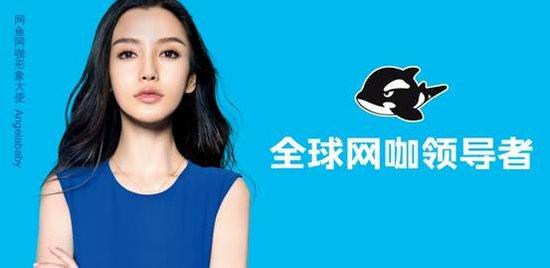 """网鱼网咖形象代言人:""""电竞女神""""Angelababy,即将亮相2015广州游博会"""
