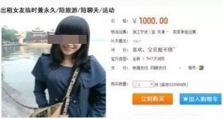 洋葱新闻:租个女友回家过大年 2天1夜3000元?