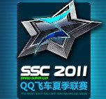 QQ飞车超级联赛(SSC)