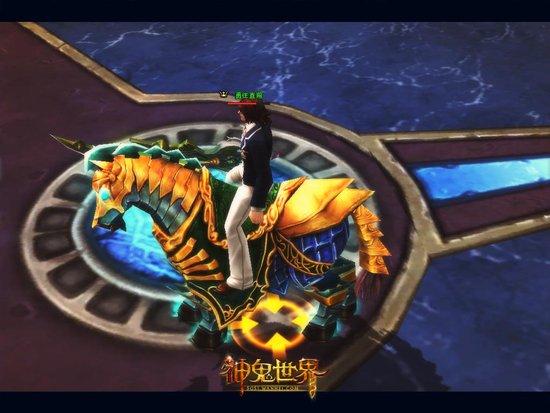 威猛战马《神鬼世界》圣骑士胯下良驹
