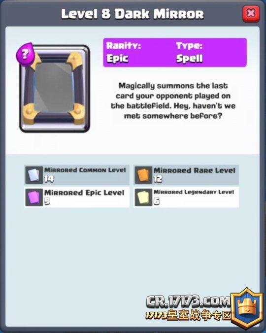 皇室战争或将上线的卡牌:黑暗镜像可复制对手手牌