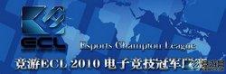 2010年魔兽大赛名次及奖金统计