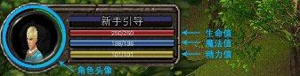 《上古世界》游戏界面