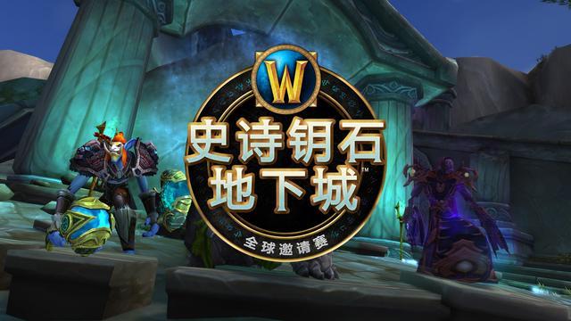魔兽世界全球邀请赛中国区比赛落幕 Skyline.D夺冠