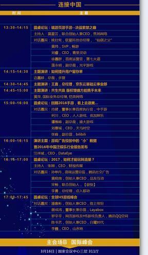 GMGC北京2017 大会精彩日程1.0版抢先曝光!