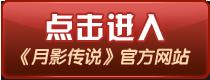 《月影传说》官方网站