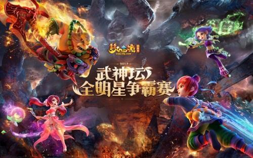 梦幻西游2017武神坛全明星争霸赛姑苏城进阶之路