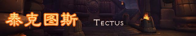 辉解说:悬槌堡——泰克图斯