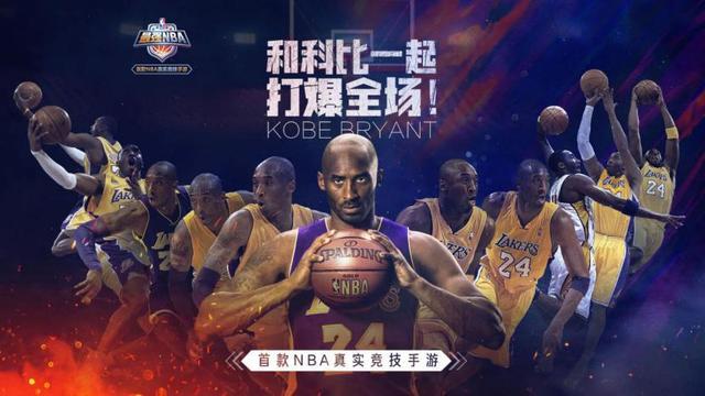 《最强NBA》招募粉丝见科比即将截止 还不快来预约