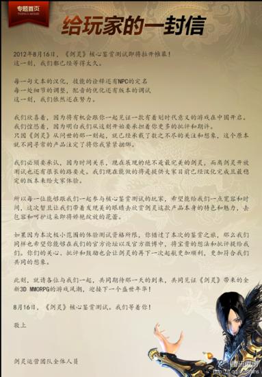 《剑灵》国服8月16日首测 客户端有5G