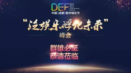 DEF2015泛娱乐孵化未来官方峰会跑会指南