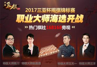 2017三亚杯揭棋锦标赛 线上选拔邀你来旁观