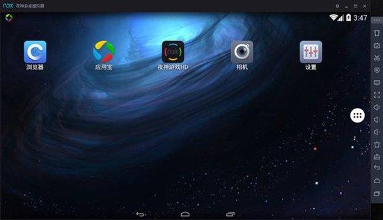 夜神安卓模拟器V2.5.1.0版 比手机更精彩