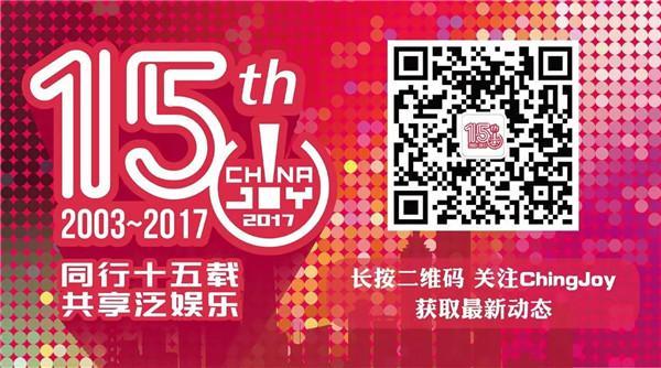 2017电竞产业峰会及eSmart大会公布!精彩呼之欲出