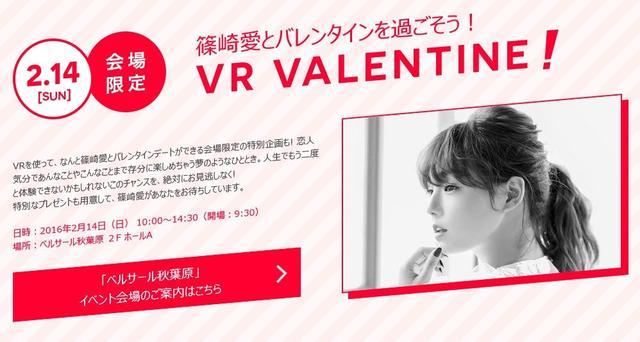 日本推超刺激VR体验活动