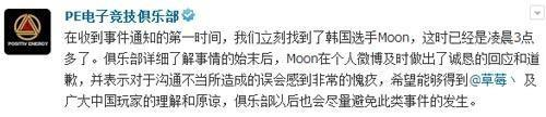 《LOL》韩外援Moon爆粗让草莓怒了 PE致歉