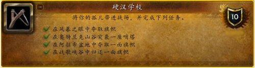 魔兽世界儿童周:联盟/部落任务成就详解