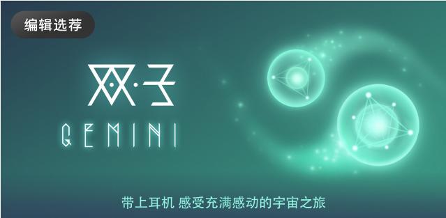 众望所归!独立游戏《双子》荣登AppStore付费榜宝座