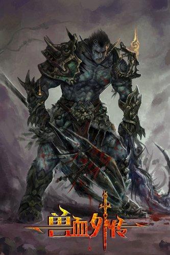 强PK网游《兽血外传》种族战场玩DOTA