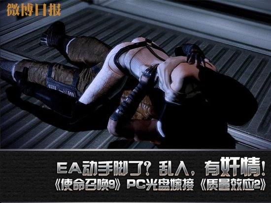 微博美女:EA乱入动视双方日报有奸情暴雪中国的长发图片