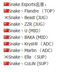 原EDG中单曾龙宣布加盟Snake 出征夏季赛