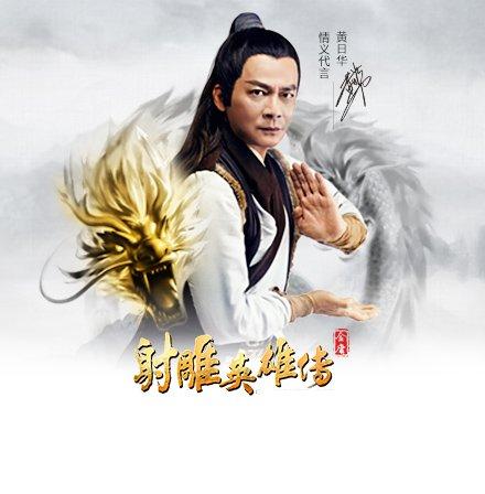 新版射雕英雄传亚虎娱乐官网首页来了
