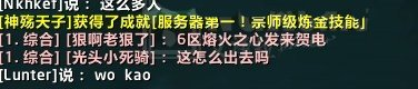 巫妖王开服10分钟 首个服务器炼金满级玩家出现