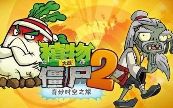 栽物父亲战僵尸2皓日花样翻新功力世界