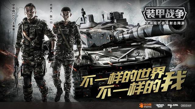 空中网《装甲战争》今日公测 同名大电影同步上映