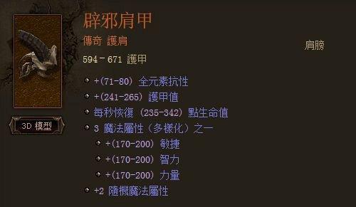 《暗黑3》最受玩家欢迎传奇装备排行