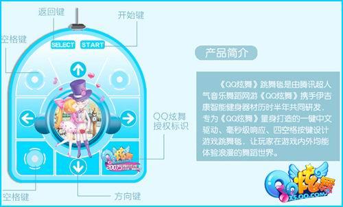 QQ炫舞新款跳舞毯蓝色精灵清凉上市