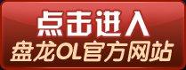 《盘龙OL》官方网站