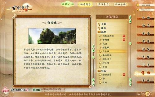 《古剑奇谭》珠玉琳琅 游戏特色系统
