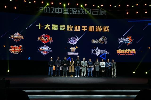 2017中国游戏风云榜:十大最受欢迎手机游戏公布