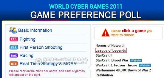 支持英雄联盟 WCG2011竞技游戏官方投票