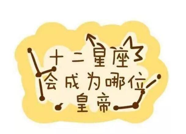 十二星座会成为哪位皇帝,没有最昏庸只有更yin乱