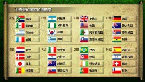 我爱《寻仙》我爱世界杯活动即将启动