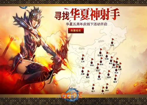 《QQ华夏》开启五周年大型线下活动