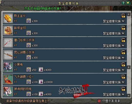 快乐拼图季 《剑网2》五月活动抢先曝光