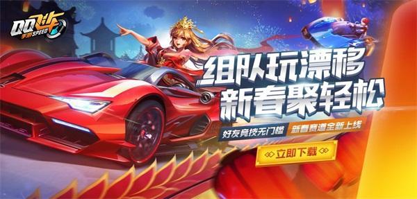 QQ飞车手游春节版上线 玩家组队漂移迎新春