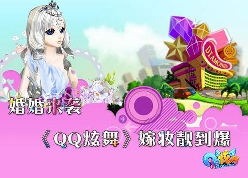 《QQ炫舞》婚礼三部曲 嫁妆靓到爆